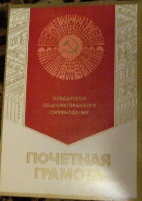 Почетная грамота СССР