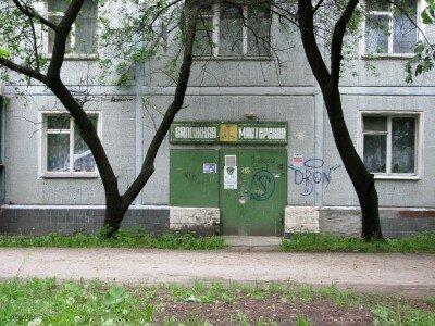 Сапожная мастерская находится по адресу Юбилейный просп., 39