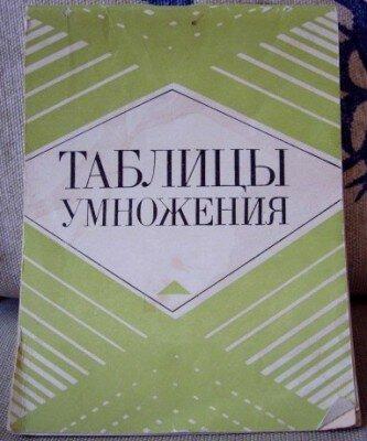 Советская книга: «Таблицы умножения»