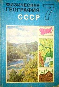 Москва, «Просвещение», 1981 год