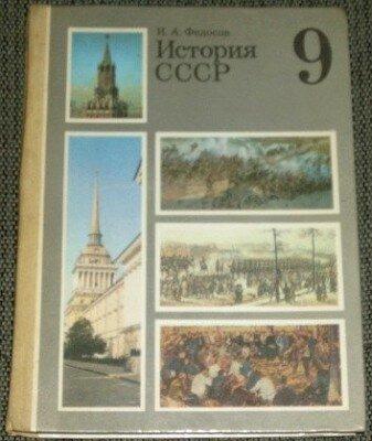 Учебник по истории за 9-й класс