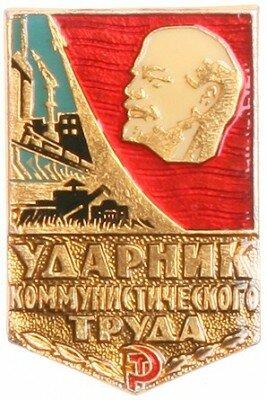 Значок СССР: «Ударник коммунистического труда»