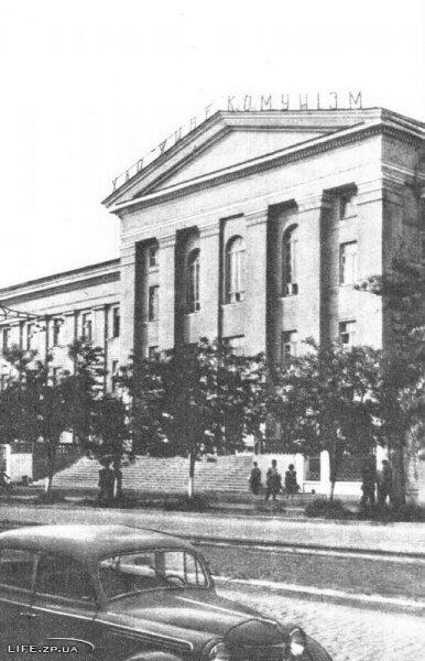 Тогда, в 60-е годы - Запорожского машиностроительного института им. В.Я. Чубаря.
