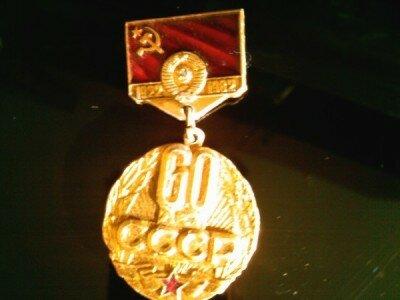 Значок: 60 лет СССР