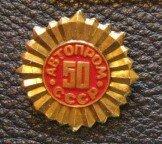 Значок АВТОПРОМ-50 СССР