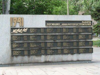 Рядом с памятником на двух колоннах фамилии и инициалы погибших авиамоторостроителей.