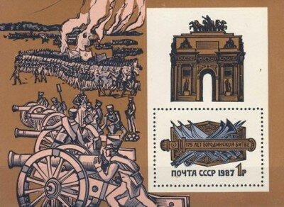 175 лет Бородинской битве
