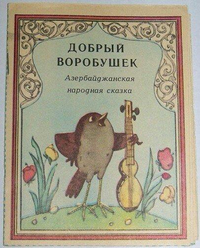 Сказка «Добрый Воробушек» из СССР