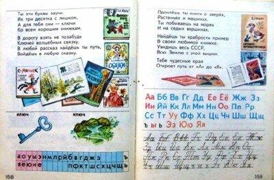 Букварь времен СССР