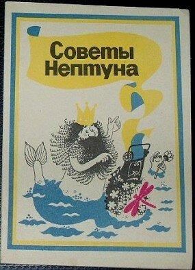 «Советы Нептуна» книга СССР