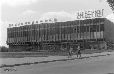 Универмаг Правобережный в 70-е годы, сейчас универсам «Сильпо»