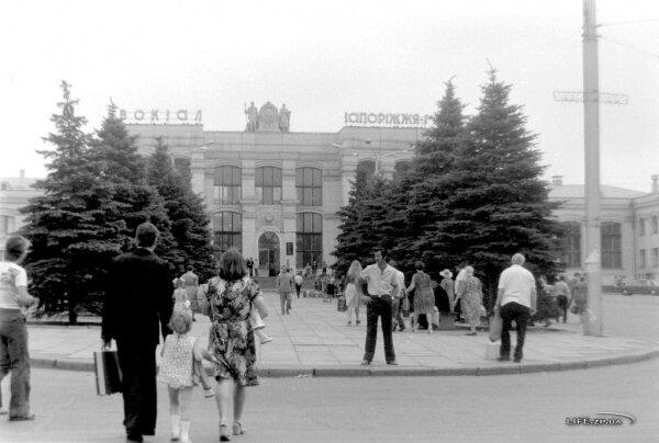 Вокзал Запорожье-1 конца 70-х годов