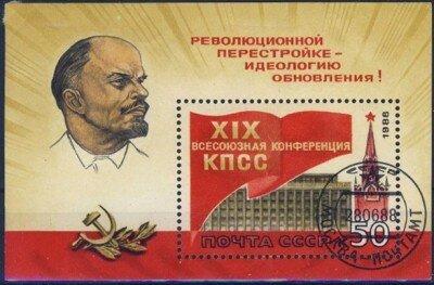«XIX всесоюзная конференция КПСС» 1988 год