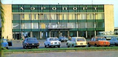 Аэропорт 70-х годов