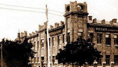 Город Александровск. Русский банк, 1911 год.