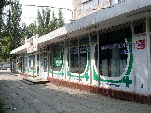 Аптека на перекрестке Запорожской и Героев Сталинграда