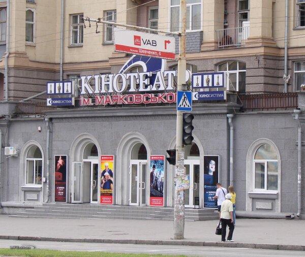 Кинотеатр имени Маяковского на проспекте Ленина