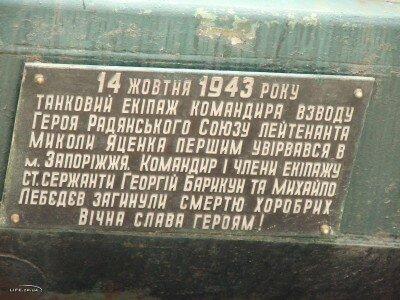 Мемориальная доска на Т-34