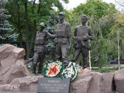 Памятник военнослужащим, погибшим в локальных войнах за рубежом