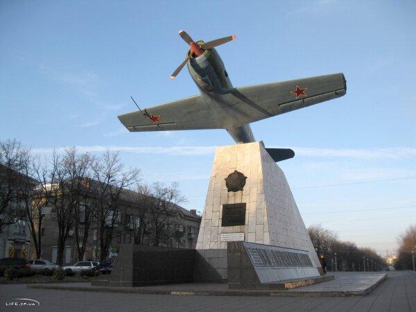 Памятник «Воинам - авиаторам защищавшим Запорожье в августе-сентябре 1947 года и освобождавшим его в октябре 1943 года»