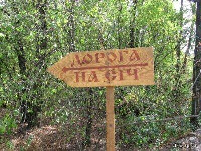 Указывает направление дороги к Запорожской Сечи