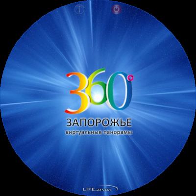 Диск: «Виртуальные панорамы Запорожья» 2011 PC