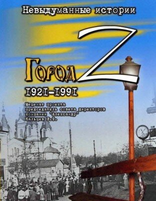 История города Запорожья в период 1921-1991 годы