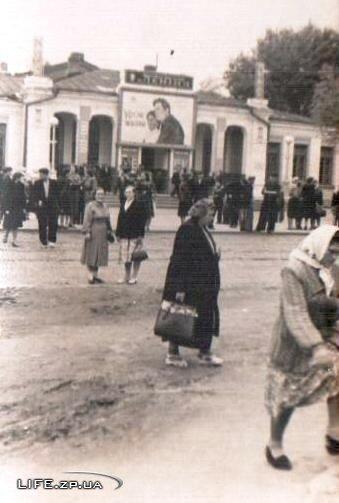 Кинотеатр имени Ленина, 50-е годы. Ретро Запорожье.