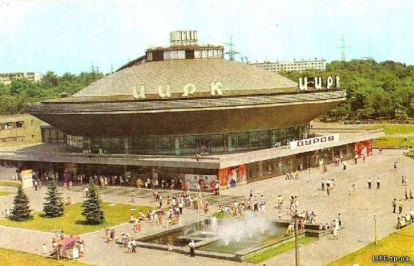 Открытка - «Цирк», 1977 год