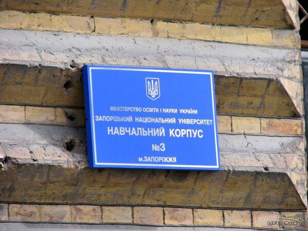 3-й корпус Запорожского национального университета