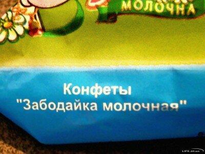 Конфеты «Забодайка молочная»