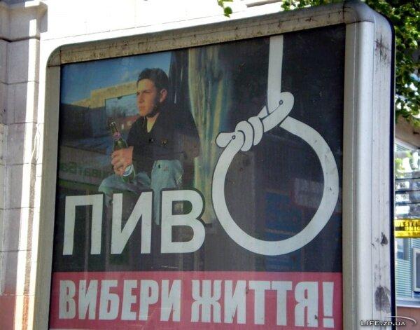 Пиво - выбери жизнь!