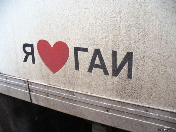 Я люблю ГАИ :)