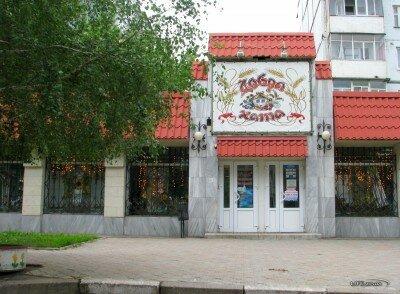 Магазин «Добра хата» на Бабурке