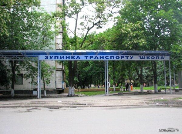 Остановка транспорта «Школа» на Бабурке
