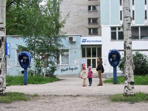 Отделение Укртелекома в здании АТС-42 по улице Гудыменко, 10.
