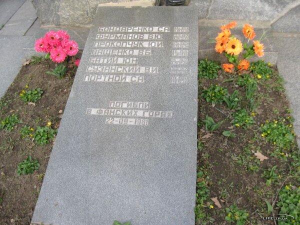 Погибли в Фанских горах... 22-09-1981...