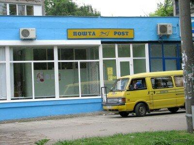 Почтовое отделение 69097 «ПОШТА & POST»