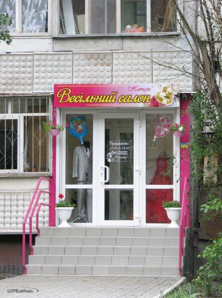 Свадебный салон «Натали» на Бабурке