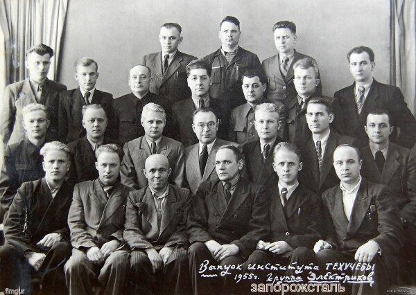 Выпуск института ТЕХУЧЕБЫ 1955 год, группа электриков Запорожстали