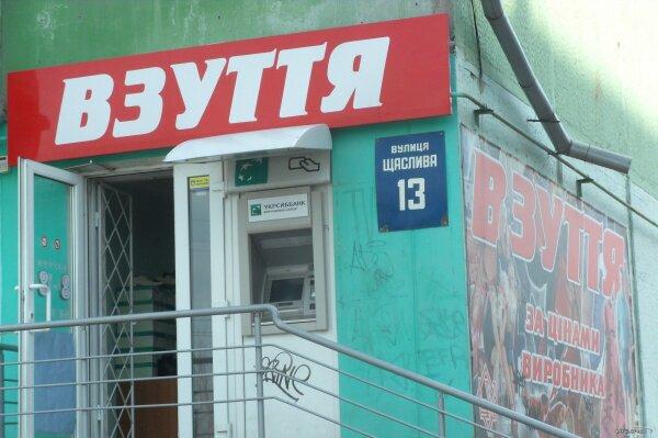 """Улицы Запорожья, ну очень """"счастливая"""" улица..."""