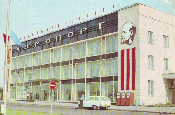 Аэропорт в Запорожье 1973 год (70-е годы)
