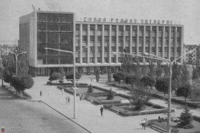 Дом связи (нынешний главпочтамт), 1969 год