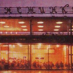 Кафе «Снежинка», 1969 год (60-е годы)