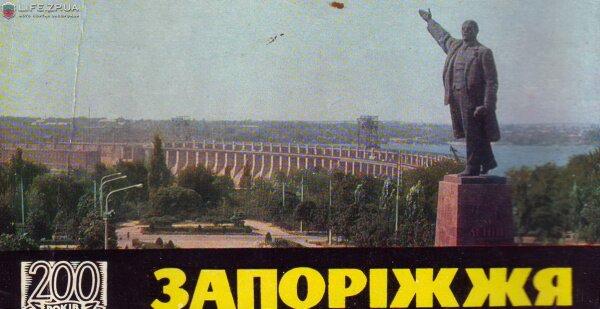 Запорожью 200 лет (открытка 1969 год)