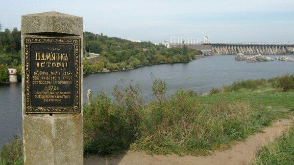Памятник истории на острове Хортица