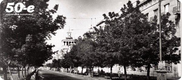 Пятидесятые годы Запорожье (50-е годы)