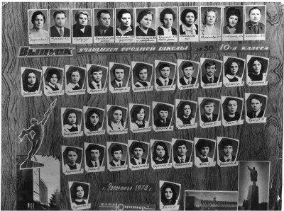 Выпуск учащихся средней школы №50 10-А класса Запорожье (1974 год)