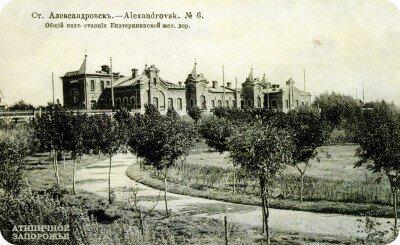 Станция Александровск 1902 год. Теперь это железнодорожный вокзал Запорожье-2.