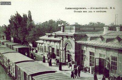 ЖД Вокзал Александровска, ныне Запорожье-1